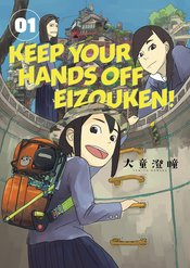 KEEP YOUR HANDS OFF EIZOUKEN TP VOL 01